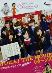 中古DVD NMB48 げいにん!THE MOVIE リターンズ 山本彩