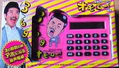 世界のナベアツ電卓