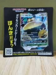 限定カード「カビゴンGX」ポケットモンスター サン