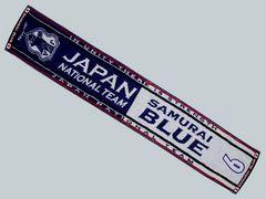 ☆【サッカー日本代表】 SAMURAI BLUE 6 タオルマフラー