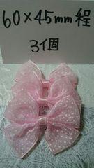 姫系オーガンジードットリボンピンク60×45�o程3個♪
