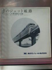 未使用モノレール開通記念盤レコード