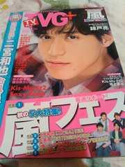 TVG+ 2013年 VOL.12 錦戸亮くん表紙 丸ごと一冊