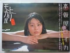 本仮屋ユイカ DVD付写真集 モトカリ屋 帯付