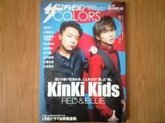 ザ・テレビジョンCOLORS・vol.18 RED&BLUE