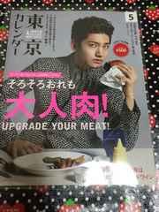 東方神起 チャンミン 表紙 『 東京カレンダー 』