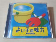 ドラマサントラCD「よい子の味方」大島ミチル 櫻井翔 松下由樹●