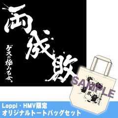 即決 トート付き ゲスの極み乙女。 両成敗 (+DVD) HMV限定盤