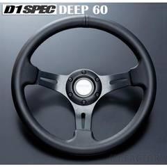 ★D1 SPEC ステアリング DEEP60 32.5φレザー/ブルーステッチ ハンドル