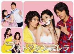 ■DVD『ラスト・シンデレラ DVD-BOX』篠原涼子 三浦春馬 市川由衣