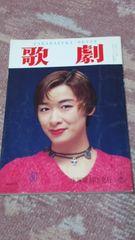 雑誌 歌劇 1994年7月号