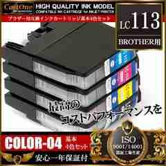 ■ブラザー BROTHER LC113-4PK 4色パック 互換インク