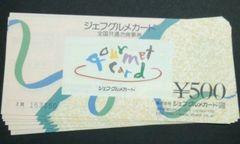 ジェフグルメカード500円3枚1500円分◆モバペイ印紙切手歓迎