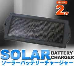 ◆バッテリー上がり防止に!便利なカーソーラーチャージャー◆