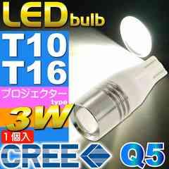 CREE Q5 T10/T16 3WLEDバルブプロジェクターホワイト1個 as222