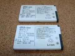 au 携帯電池パック 53TSUAA(2個パック)(USED)