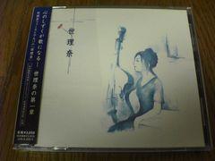 世理奈CD 世理奈 初回盤