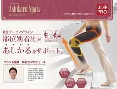 送料無料■歩きやすさをサポート!あしかるスパッツ M〜L