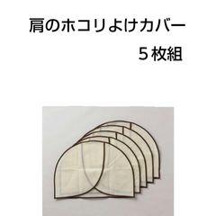 ★肩のホコリよけカバー★5枚組★未開封