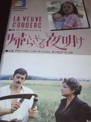 廃版入手困難アラン・ドロン主演'1971年帰らざる夜明け