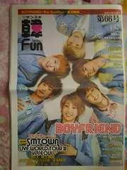 サンスポ韓FUN【66号】(2012年8/29号)BOYFRIEND表紙
