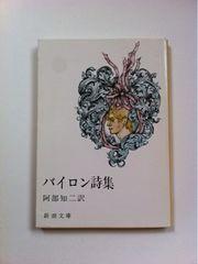 『バイロン詩集』 阿部知二訳 新潮文庫