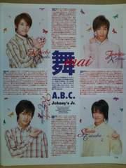 切り抜き[010]POTATO2005.5月号 A.B.C. 風間俊介