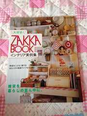『大好き!ZAKKA BOOK インテリア実例集』