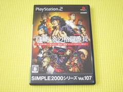PS2★即決★THE 炎の格闘番長★箱説付★アクション