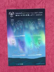 ☆国際極地(南極・北極)保護年 小型シート(2009.6.30.)☆