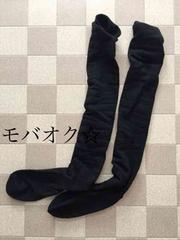 ☆フェチ様★ブラックにエロかわニーハイソックス★靴下☆