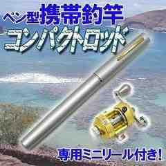 リール付/携帯ペン型釣竿◆コンパクトロッド/銀