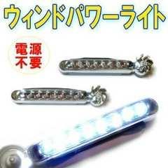 左右セット☆ 高輝度8連LED 防滴 :風力発電デイライト/白