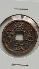 洪武通寳、寶字は缶寶、背の下に福字。