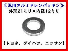 �h�����p�b�L�� �g���^/�_�C�n�c/�j�b�T��/BMW �� ���a12mm 10��