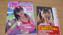 100円即決お買い得!小倉優子 写真集3冊セット
