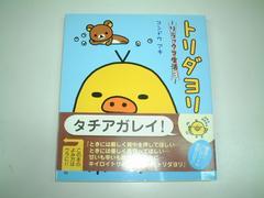 トリダヨリ 〜リラックマ生活3〜 コンドウ アキ (送164)