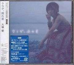 大塚愛★クラゲ、流れ星★1万枚限定生産盤★未開封