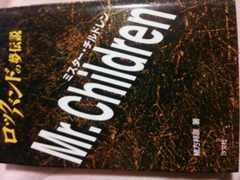 絶版【Mr.Children】夢伝説.ミスチル.櫻井和寿