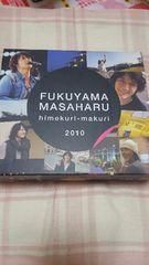 福山雅治 2010カレンダー