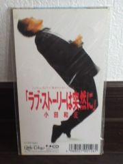 小田和正、Oh!Yeah/ラブ・ストーリーは突然に