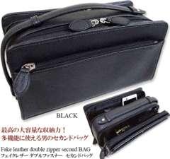 送料無料 多機能 ダブルファスナー セカンドバッグ 2042T 黒