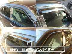 ARROW'S ドアバイザー E36 3シリーズ