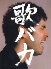 平井堅 「歌バカ ベスト・アルバム」(初回限定DVD付3枚組2CD+DVD)