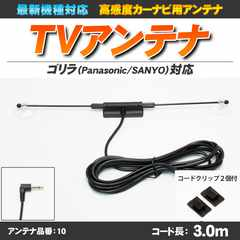 ■ゴリラ 互換 ワンセグTVアンテナ【10】