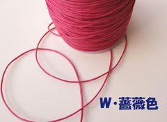 ワックスコード1�o径10m(W・薔薇色)