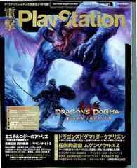 �d��PlayStation ��ڲ�ð��� 2013�N 5��16�� Vol.541 �V�i