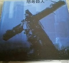 CD THE STAR CLUB 思考殺人 スタークラブ