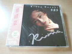 葉月里緒奈CD「里緒菜」●