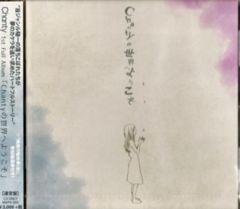 ��Chanty �yChanty�̐��E�ւ悤���� [�ʏ��]�z CD �V�i